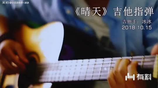 周杰伦《晴天》吉他指弹