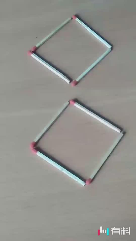 看谁聪明,只移动2跟火柴,使其变成一个等边四边形!