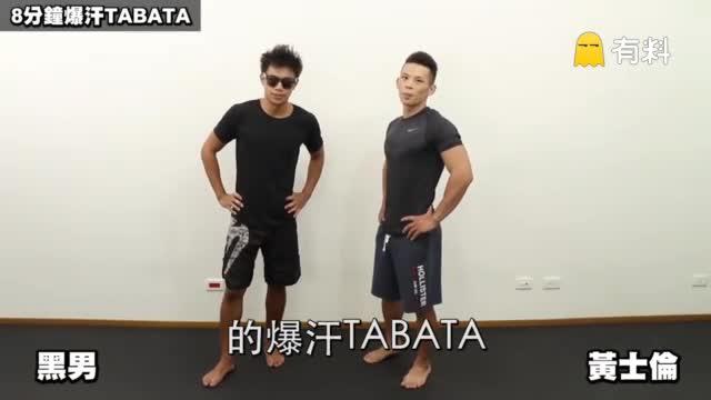 8分钟爆汗TABATA 一起瘦下去!