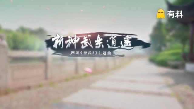 【菇力帕君】新神武乐逍遥