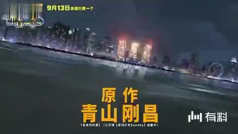 【名侦探柯南:绀青之拳】9月13日国内定档