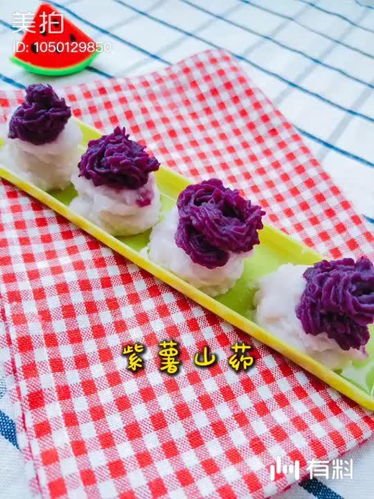 美拍视频: 紫薯山药