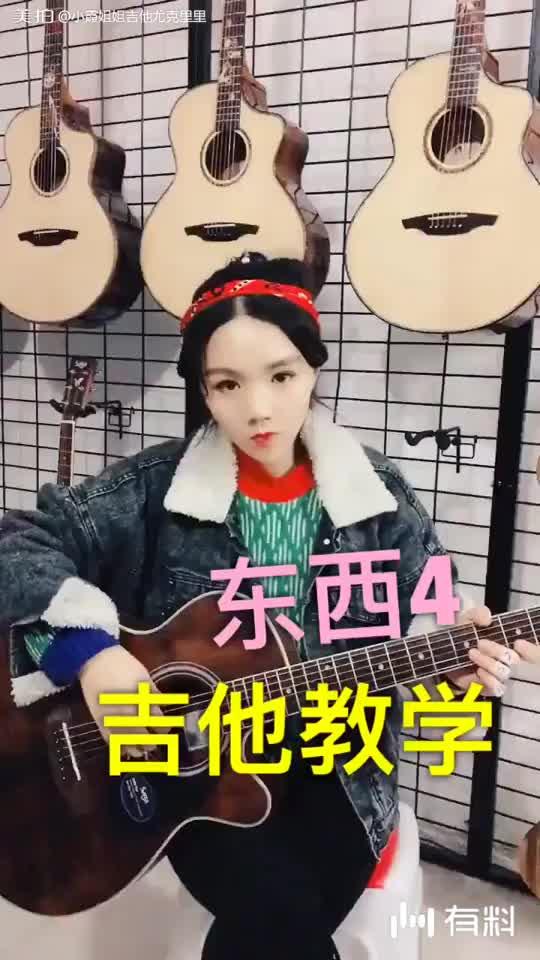 东西4 吉他教学 吉他教程