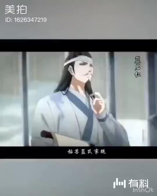 魔道祖师老年组
