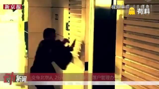 变身北京人 2分钟动画看懂积分落户管理办法