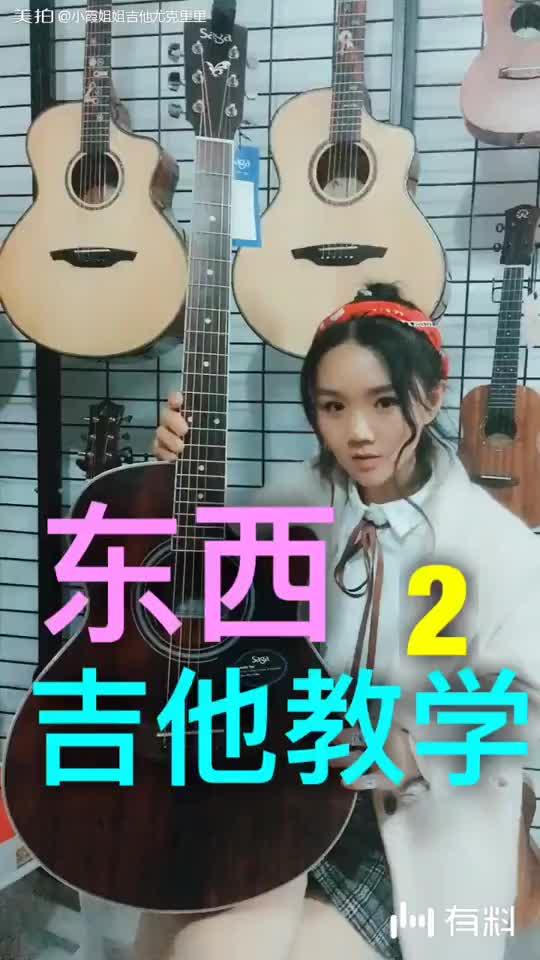 东西2 吉他教学 吉他教程