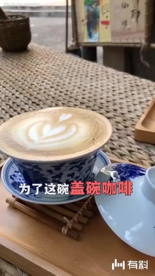 盖碗咖啡陪豆花是什么味道?
