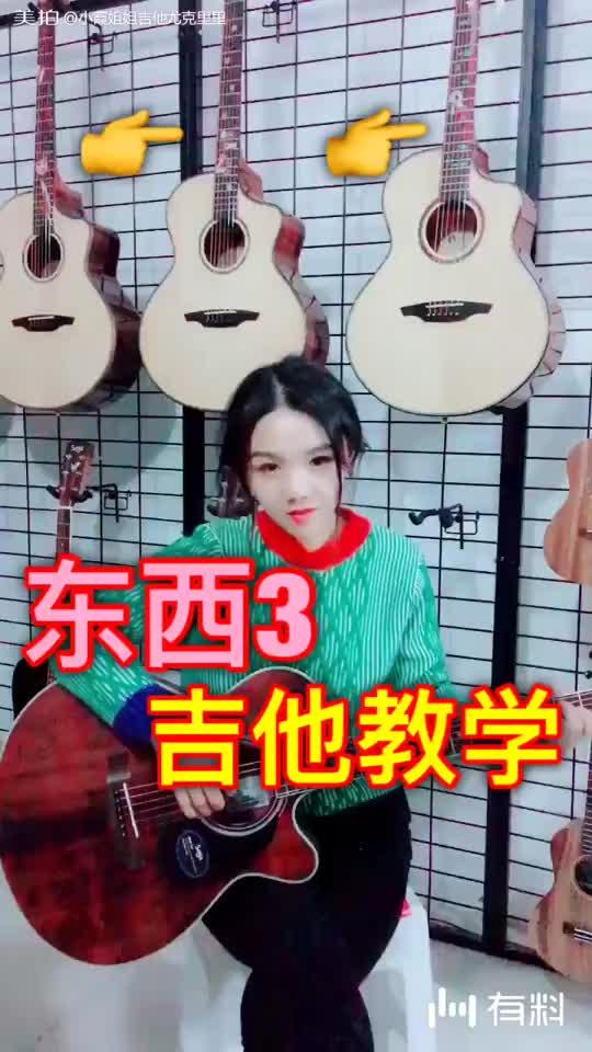 东西3 吉他教学 吉他教程