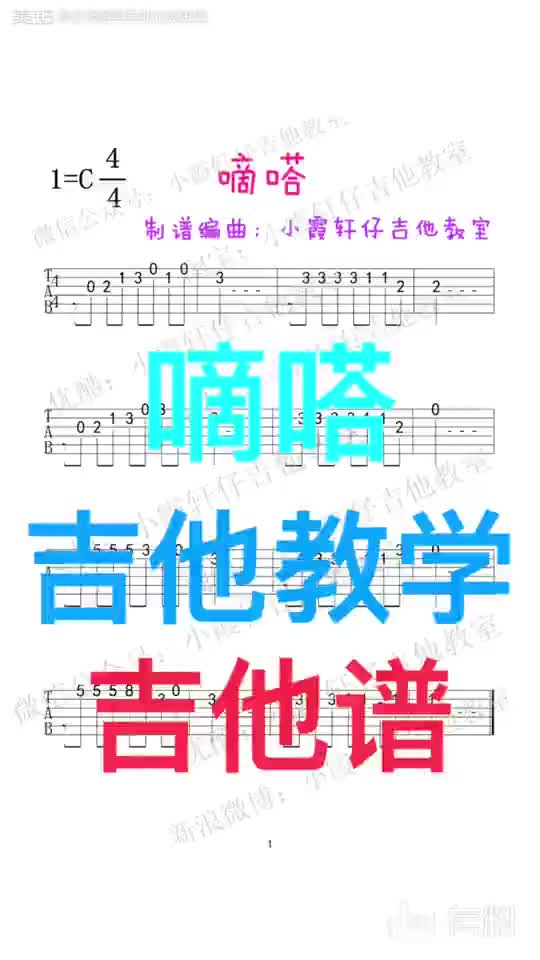 嘀嗒 吉他谱 吉他教学