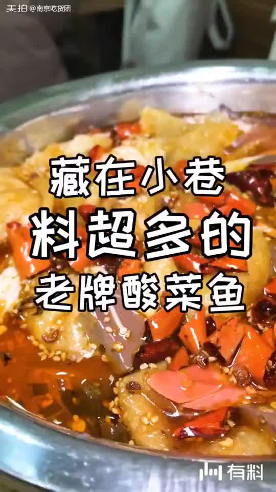 打卡南京网红酸菜鱼,光是配菜就能吃饱!