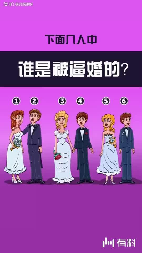 谁是被逼婚的?
