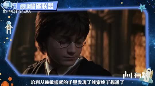 原著解读《哈利·波特与密室》