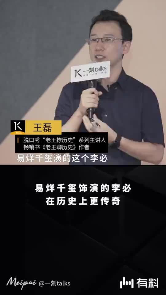 一刻 王磊|《长安十二时辰》中易烊千玺扮演的李必是历史人物吗?