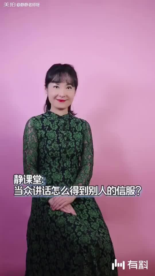 静课堂:当众讲话怎么得到别人的信服?