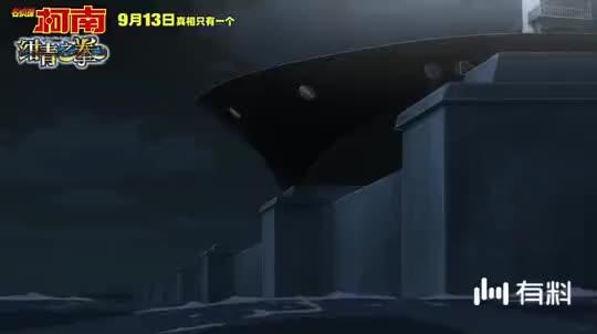 【名侦探柯南:绀青之拳】游轮撞城