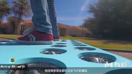 最新的飞行魔毯,载重量可达82公斤,一个成年人没问题