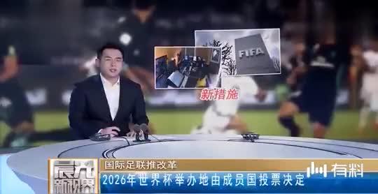 国际足联推改革 2026年世界杯举办地由成员国投票决定