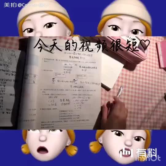 [写作业呀~♡♡♡]