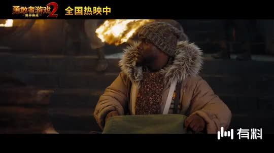 【勇敢者游戏2:再战巅峰】舞力全开