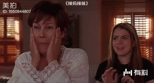 《辣妈辣妹》母女互换身体,超级有意思