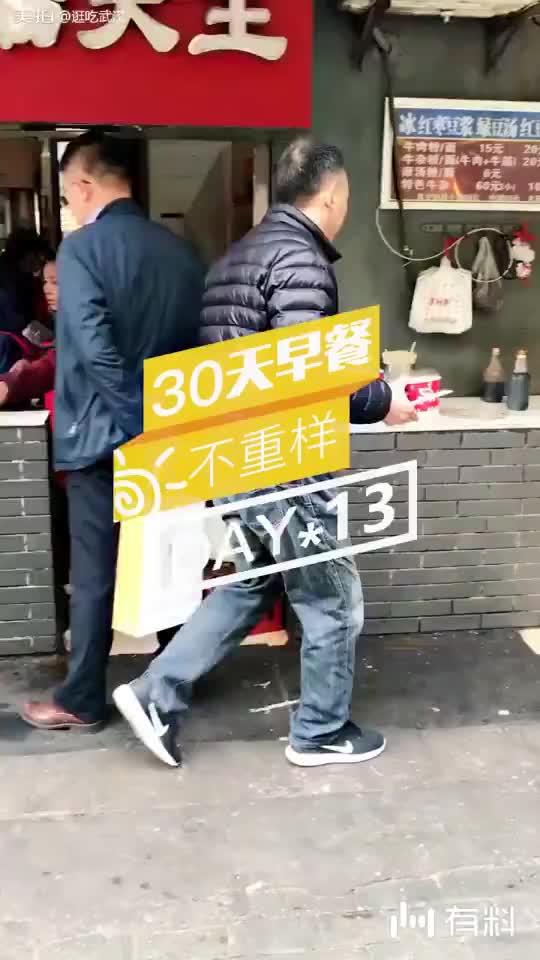 武汉早餐不重样day13-牛肉面