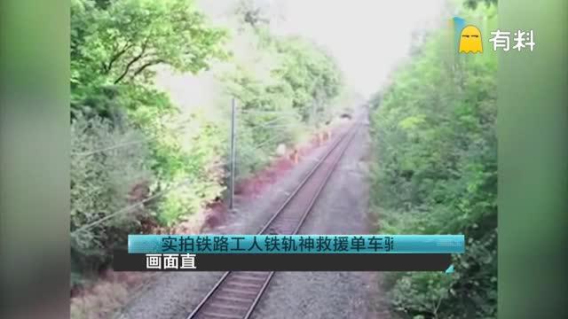 铁路工人救人生死时刻,所以有些人不要干嘛都带个耳机火车来了都听不到,不是每次都有人拼命来救你