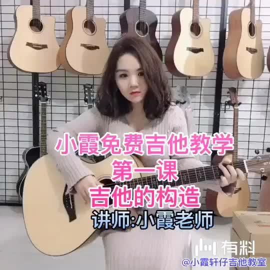吉他教学 第一课 吉他的构造