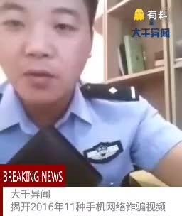 #诈骗#警察书书现场演示诈骗方法