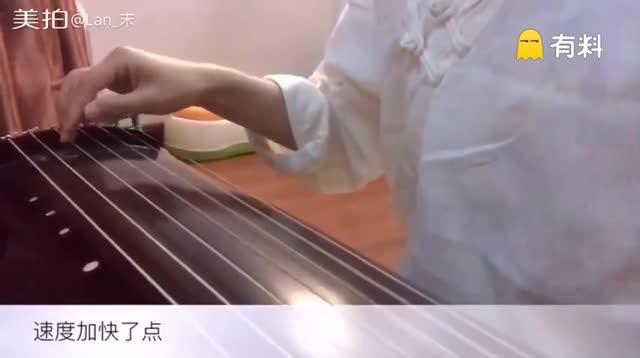 自学古琴练习第五天,#沧海一...