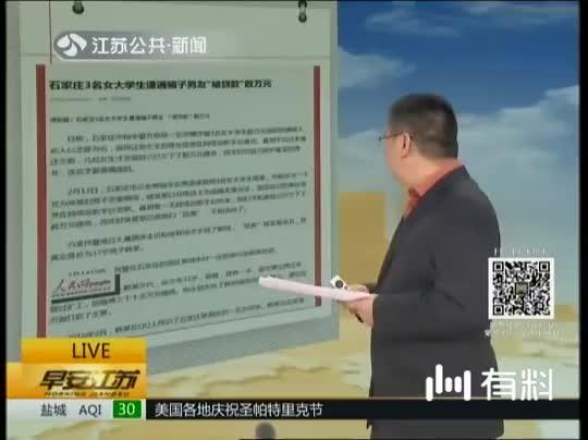 """人民网:石家庄3名女大学生遭遇骗子男友""""被贷款""""数万元"""