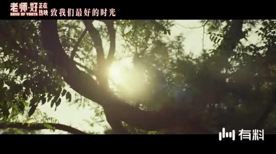 """【老师·好】青春有你特辑来袭 于谦领衔""""教师圈101"""""""