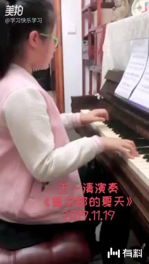 王一清(四年级)演奏 《菊次郎的夏天》 2019.11.19