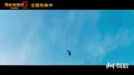 【勇敢者游戏2:再战巅峰】爆笑冒险