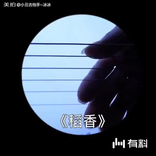 《稻香》吉他,跳动的琴弦系列2