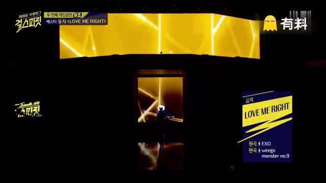 160816 Girl Spirit Bestie 郑有智 - Love Me Right(EXO)