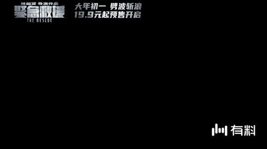 【紧急救援】发布奉献版情感短片 尽显真实救捞人自豪感
