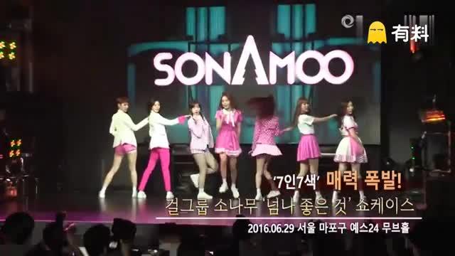 160629 韩国女子组合 SONAMOO 回归 Showcase - I Like U Too Much FOCUSNEWS媒体视频