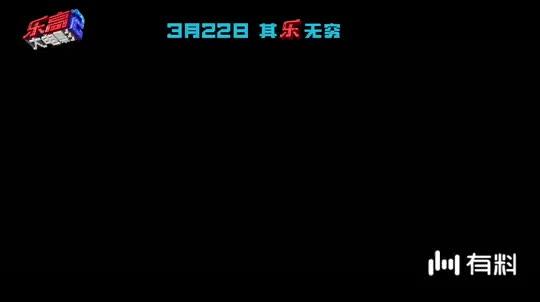 """【乐高大电影2】曝""""闪光少女心""""正片片段"""