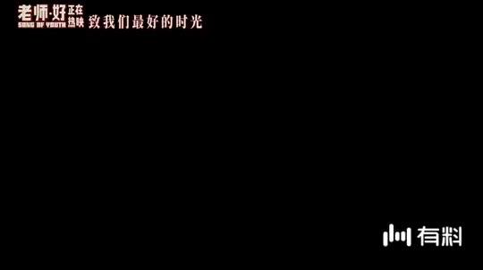 """电影【老师•好】发布""""老师我想对你说""""口碑特辑 温暖人心感动你我"""