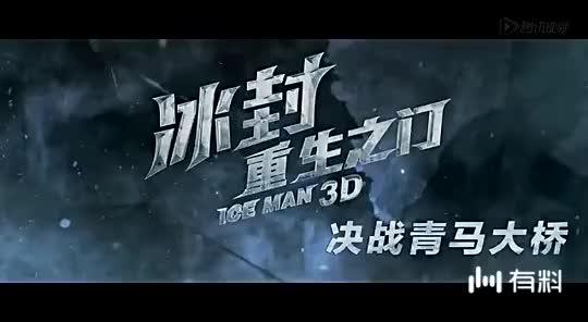 """《冰封:重生之门》精彩片段之""""青马大战"""""""