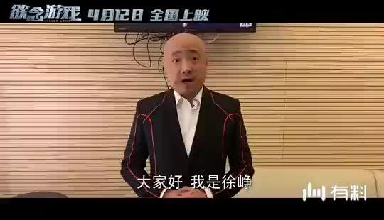 【欲念游戏】徐峥花式打call郭涛导演处女作