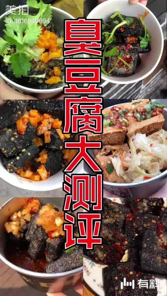 超全臭豆腐评测,想知道哪一家最更好吃吗?
