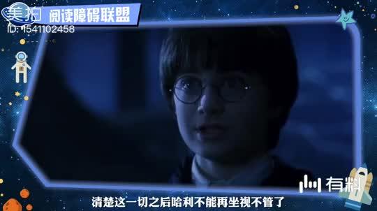 原著解读《哈利·波特与魔法石》