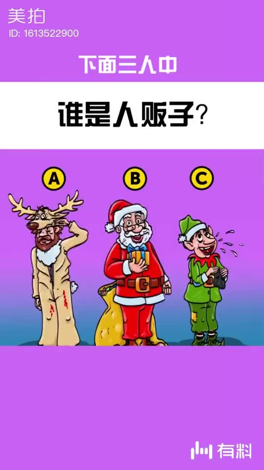 ABC谁是人贩子?请把答案写在评论区!