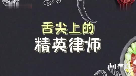 《精英律师》花絮:靳东蓝盈莹吃货无疑了,这猪蹄啃得实在是香