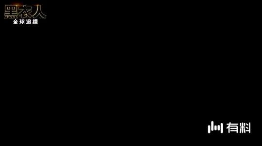 【黑衣人:全球追缉】今日全网上线