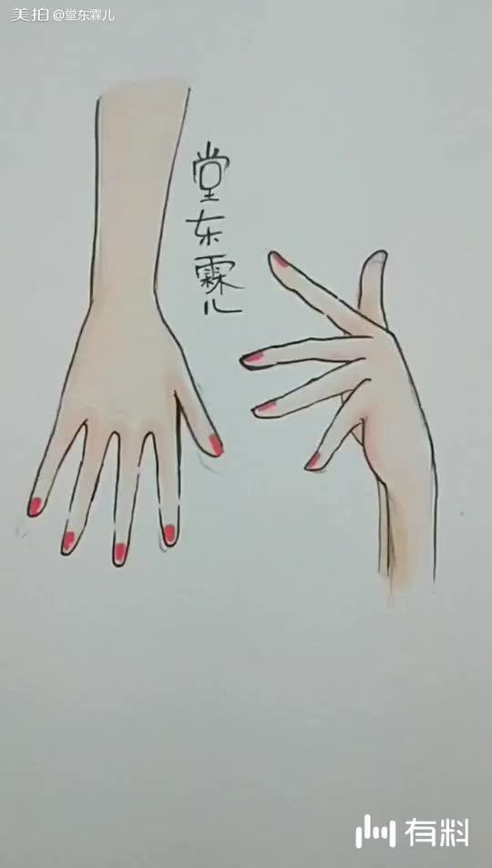 30秒教你画漂亮嫩嫩小手手!