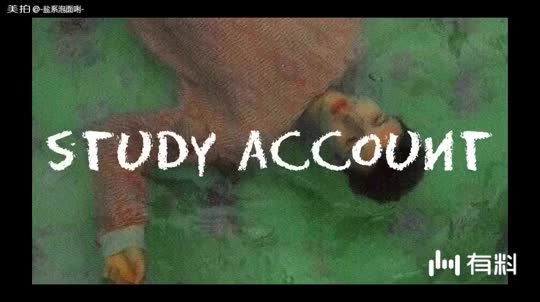 study account 一丢丢日常