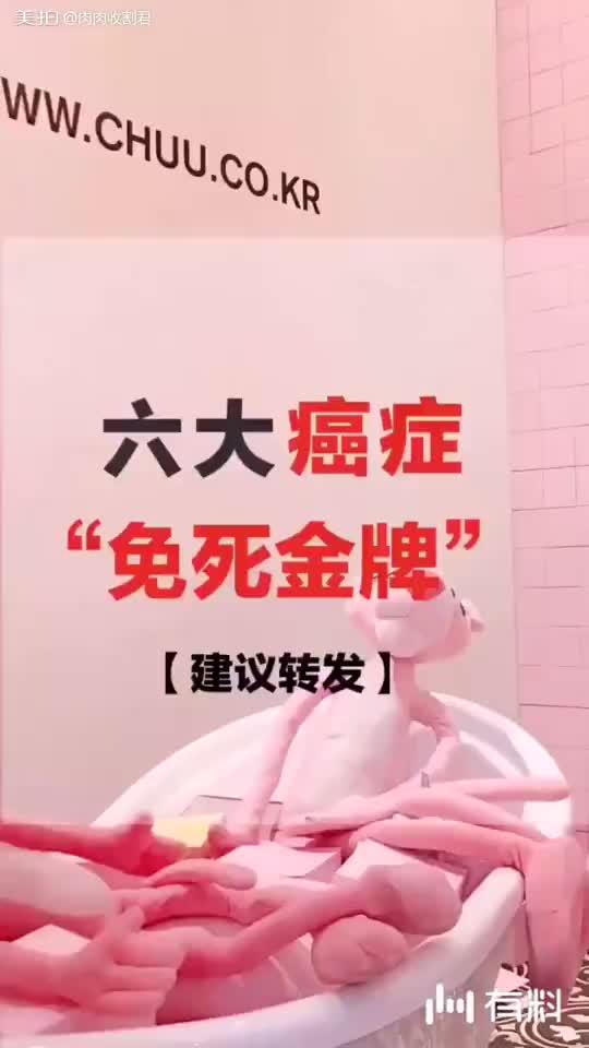 """六大癌症""""免死金牌""""~"""