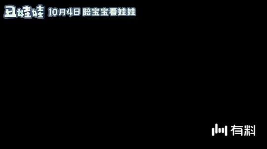 【丑娃娃】国庆合家欢首选